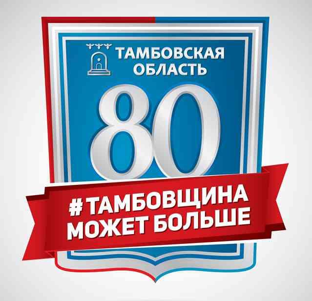 Тамбовщине 80 лет